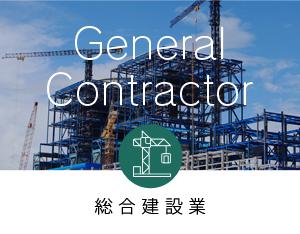 総合建設業