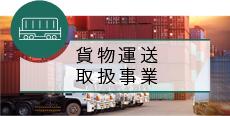 貨物運送取扱事業